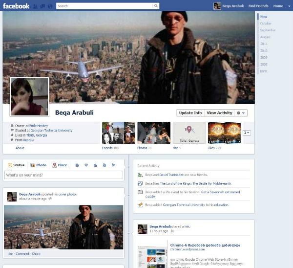 როგორ გავააქტიუროთ Facebook Timeline ახლავე (1/3)
